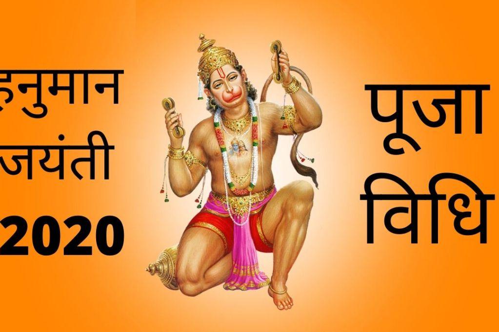 Hanuman Jayanti 8 April 2020 - जानें पूजा विधि, शुभ मुहूर्त और महत्व के बारे में
