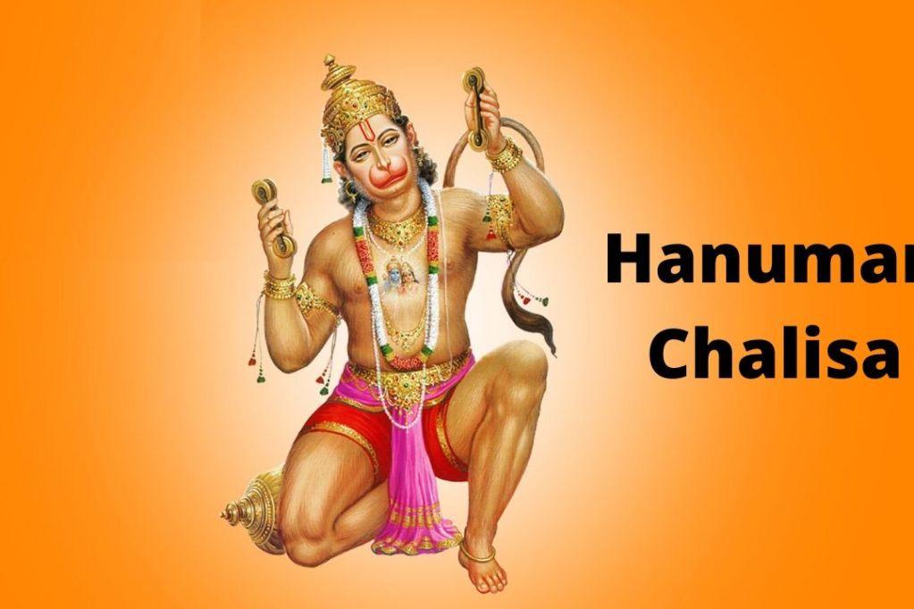 Sankat Mochan Hanuman Chalisa हनुमान चालीसा पढ़ने के फायदे