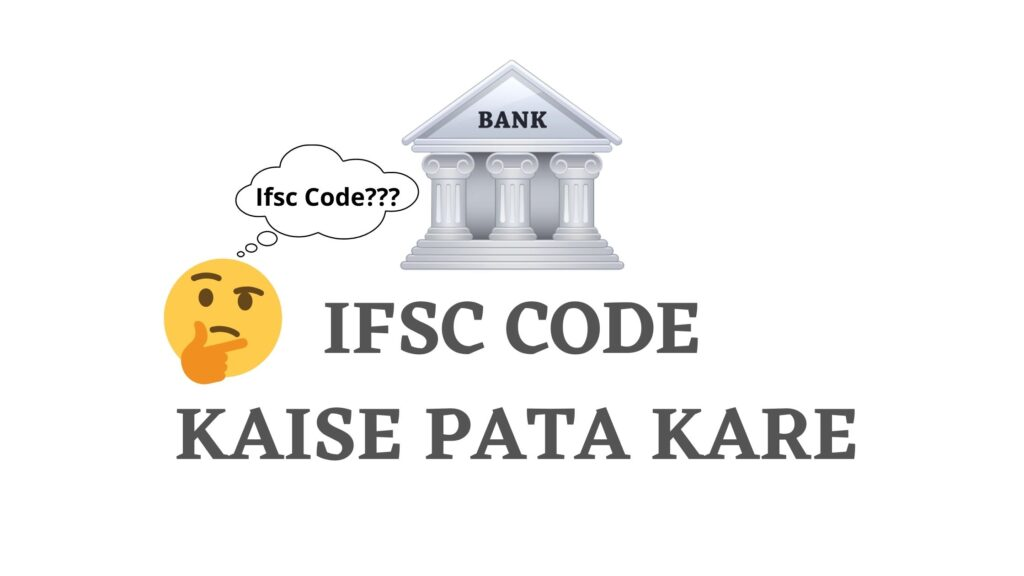 How to Find Ifsc Code
