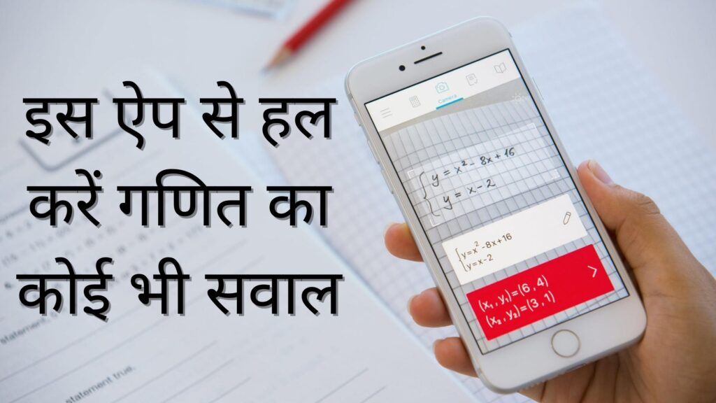 Math Solve Karne Wala App