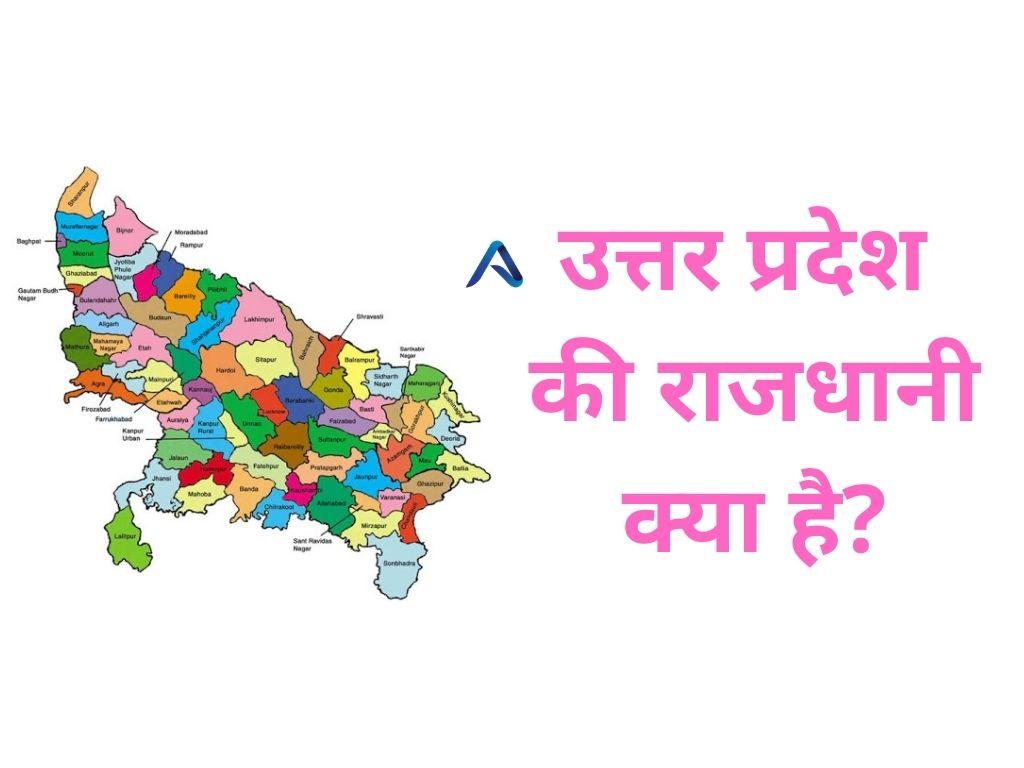 Uttar Pradesh Ki Rajdhani Kahan Hai