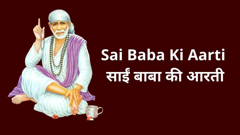 Sai Baba Ki Aarti