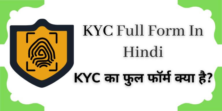 KYC Full Form In Hindi: KYC Ka Full Form Kya Hai?
